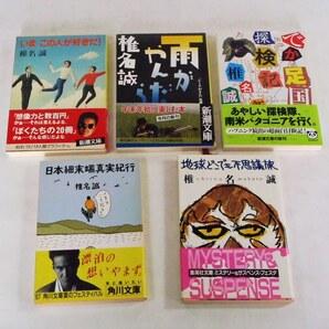 椎名誠 文庫版 五冊 送料込