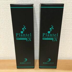 プランテルEX 2本セット