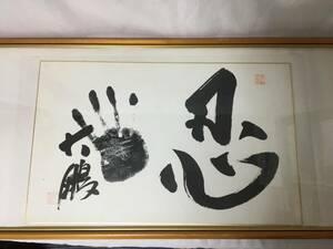 【379】相撲 色紙 大鵬 「忍」 直筆サイン 手形 額装 大相撲 // 検: 横綱 大関