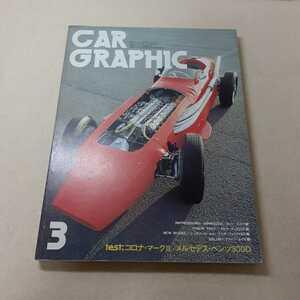 F9☆CAR GRAPHIC カー グラフィック☆1977年3月☆コロナ・マークII☆メルセデス・ベンツ300D☆