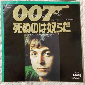 レコード EP A面 007 死ぬのは奴らだ ポール・マッカートニー&ウイングス B面 アイ・ライ・アラウンド