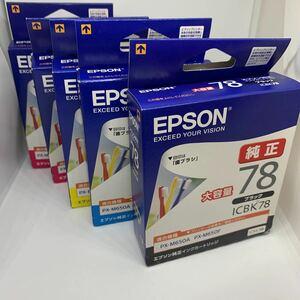 ☆エプソン EPSON 純正インクカートリッジ 78 歯ブラシ☆4色+1色 未使用 5個ワンセット