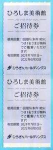 ☆最新☆ ひろぎんホールディングス 株主優待 ひろしま美術館 ご招待券 2枚 有効期間2022.6.30 送料63~