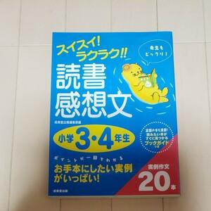 読書感想文 3・4年生 成美堂出版