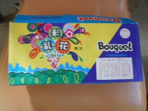 Showa Retro фейерверк лето летние каникулы магазин смешанные товары