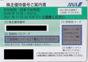 期限延長2021.11.30⇒2022.5.31迄 ANA☆全日空 株主優待 運賃割引券 1-4枚