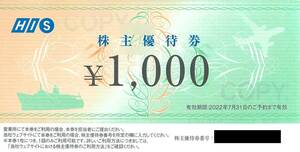 最新2022.7.31迄 エイチ・アイ・エス HIS 株主優待 1000円券 1-2枚