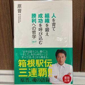 人を育て組織を鍛え成功を呼び込む勝利への哲学157/原晋