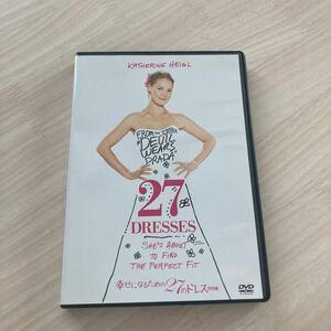 幸せになるための27のドレス 洋画DVD