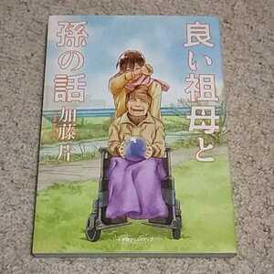 漫画『良い祖母と孫の話』加藤片 ※まとめ買いで値引きいたします!