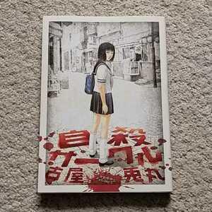 漫画『自殺サークル』古屋兎丸 ※まとめ買いで値引きします!