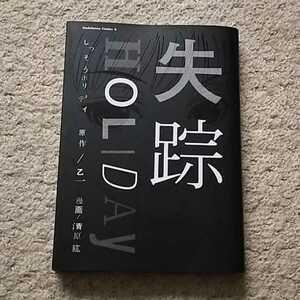 漫画『失踪holiday』乙一 / 清原紘 ※まとめ買いで値引きいたします!