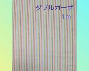 ダブルガーゼ ストライプ② 生地幅×1m