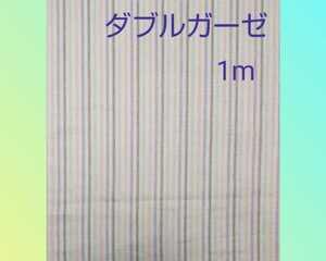 ダブルガーゼ ストライプ① 生地幅×1m