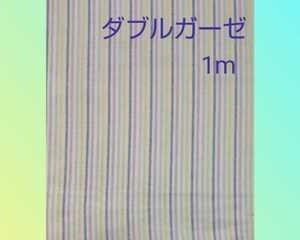 ダブルガーゼ ストライプ③ 生地幅×1m