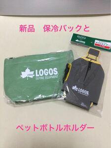 新品 LOGOS 保冷バッグ ペットボトルホルダー ロゴス
