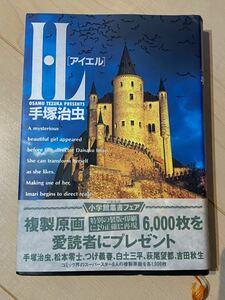 手塚治虫 I・L (小学館叢書)