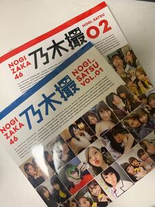乃木撮 Vol1 Vol2 セット 乃木坂46写真集