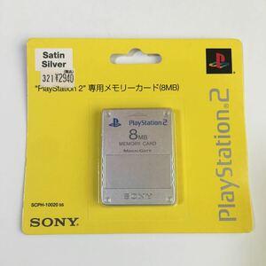 PlayStation2専用メモリーカード (8MB) サテン・シルバー【新品】
