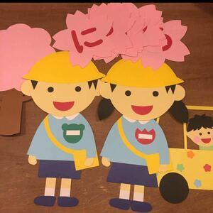 壁面飾り 入園 園児 保育園 幼稚園 ハンドメイド