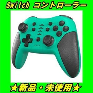 スイッチ コントローラー ワイヤレス switch 連射コントローラー lite 任天堂