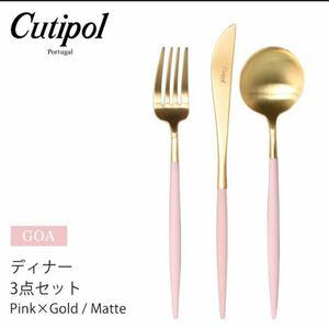 クチポール ゴア ディナー 3点 ピンク ゴールド cutipol goa