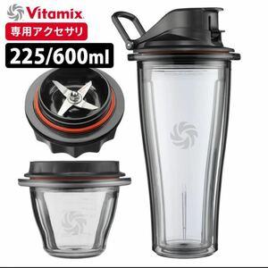 vitamix スターターキット ブレンディング 225ml 600ml