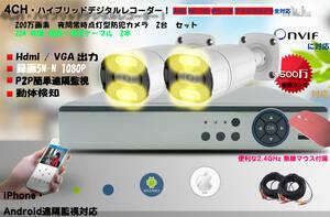 超得プライス!2台200万画素 夜間常時点灯型 防犯カメラ+無線マウス4ch監視カメラ用録画装置デジタルレコーダー +20mケーブル セット