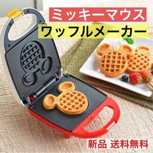 ミッキーマウス ワッフルメーカー MM-211 新品 送料無料