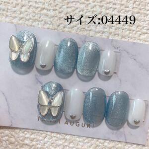 ネイルチップ 蝶々 韓国 夏 青 マグネットネイル