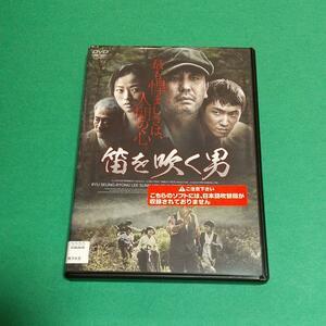 ホラー映画「笛を吹く男」主演:リュ・スンリョン (日本語字幕)「レンタル版」
