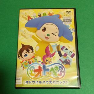 キッズアニメ・映画「オトッペ オトウイルスで大パニック 」主演 :久野美咲「レンタル版」