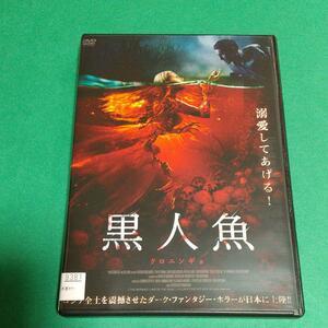 ホラー映画「黒人魚 クロニンギョ」主演: ヴィクトリヤ・アガラコヴァ(日本語字幕&吹替え)「レンタル版」