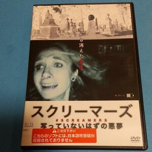 ホラー映画「スクリーマーズ 写っていないはずの悪夢」主演:トム・マロイ(日本語字幕)「レンタル版」