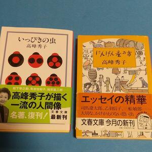エッセイ集(本)「いっぴきの虫」+「にんげん蚤の市」高峰 秀子 (著) 2冊セット