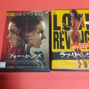 ホラー映画「フォー・ハンズ」+「ラブ・リベンジ」 2巻セット「レンタル版」