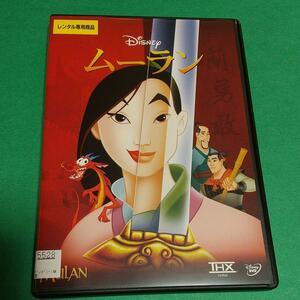 アニメ (DVD)「ムーラン」主演 : ディズニー(日本語字幕&吹替え)「レンタル版」