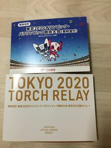 東京2020 オリンピック 記念切手 台紙 記念切手