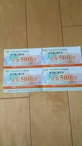 ワタミ 株主優待券(500円)x4枚(2,000円分) 和民 鳥メロ ミライザカ 銀政 有効期限:2022年5月31日