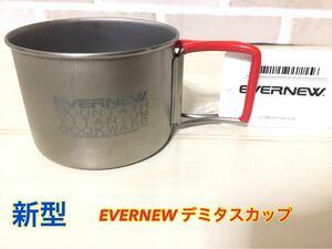 新型EVERNEW(エバニュー ) !デミタスカップECA614 !Ti220 チタンカップ マグカップ