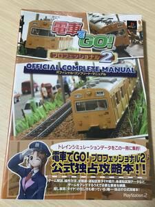PS2攻略本「電車でGO!プロフェッショナル2 オフィシャル・コンプリートマニュアル」(未開封品)