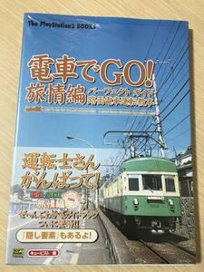 PS2攻略本「電車でGO!旅情編 パーフェクトガイド」(未開封品)