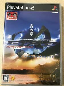 PS2「ガンパレード・オーケストラ 青の章」(未開封品)送料無料