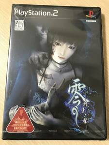 PS2「零 刺青の聲」(未開封品) 送料無料