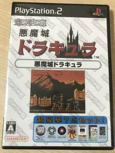 PS2「オレたちゲーセン族 悪魔城ドラキュラ」 (未開封品)送料無料