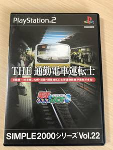 PS2ソフト「THE 通勤電車運転士」送料無料