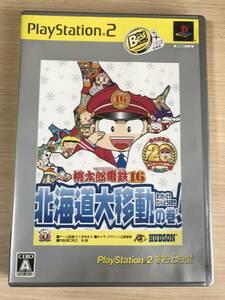 PS2「桃太郎電鉄16 北海道大移動の巻」送料無料
