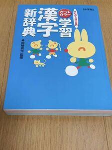 はじめての漢字辞典 オールカラー 学習漢字新辞典