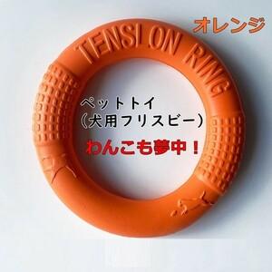ペットトイ 犬のフリスビー 【オレンジ】EVA ペットプルリング