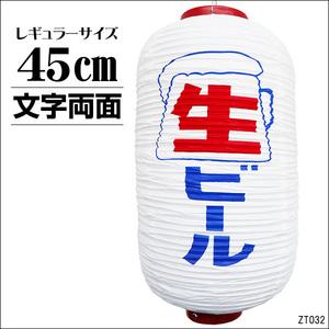 提灯 生ビール (単品) 46㎝×25㎝ 文字両面 白ちょうちん/23